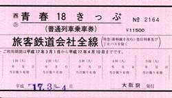 20050304a