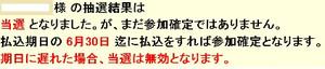 Yukuhasi2015_2