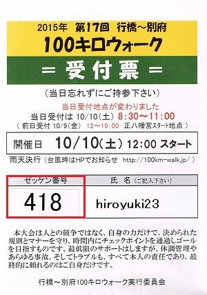 Uketsuke