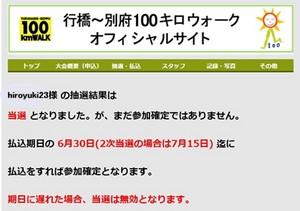 Yukuhashi0619