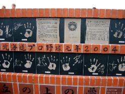 20040921-5.jpg