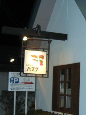 20041008a.jpg