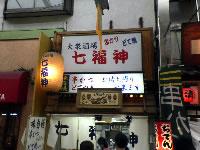 7fukujin1.jpg