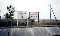 nishiohyama.jpg