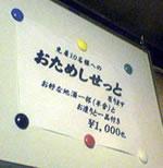 otameshi.jpg