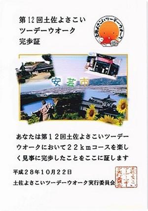 20161022kanpo